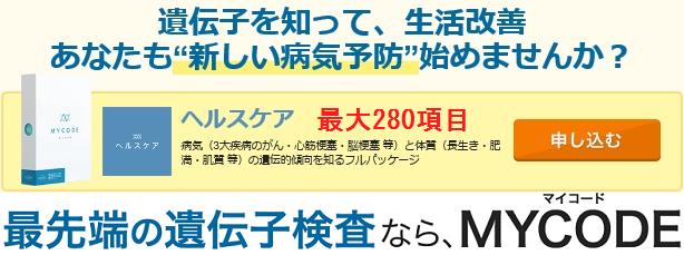 MYCODE(マイコード)ヘルスケア