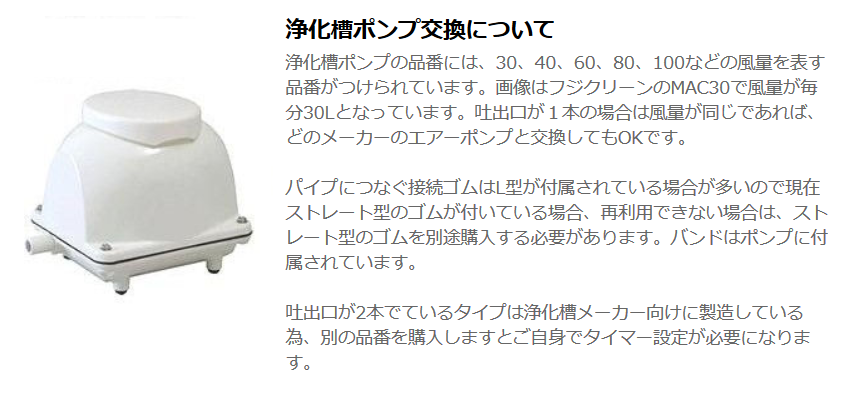 浄化槽ポンプ交換について